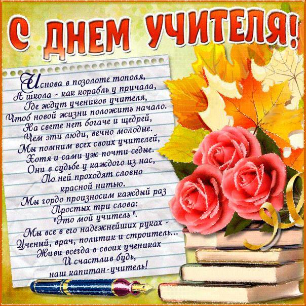 Поздравление в день учителя короткое