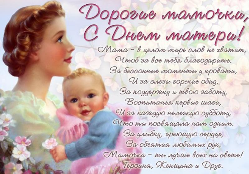 Ко дню мамы открытки
